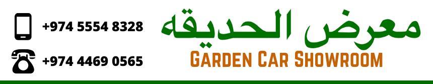 معرض الحديقه للسيارات