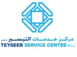 مركز خدمات التيسير